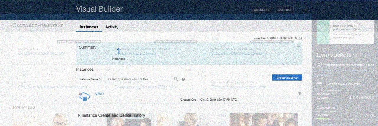 Oracle Visual Builder – конструктор приложений